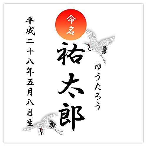 デザイン命名紙 (小)【鶴】【命名書台紙(小)専用】 赤ちゃん 命名書 命名紙 かわいい おしゃれ 代筆をお考えの方に人気 用紙 お七夜 命名式 お祝い
