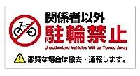 駐輪禁止 プレート看板(中)