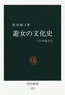 遊女の文化史―ハレの女たち (中公新書)