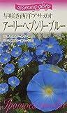 フクカエン 早咲き西洋アサガオ アーリーヘブンリーブルー 花 1ml