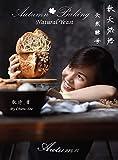 Autumn Baking - Natural Yeast