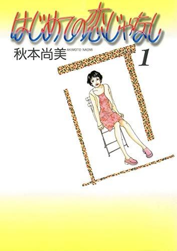 はじめての恋じゃなし(1)