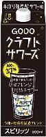 合同酒精 GODOクラフトサワーズ [ 濃縮カクテル 900ml ]