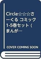 Circle☆☆☆さーくる コミック 1-5巻セット (まんがタイムKRコミックス)