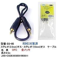 COMON AVケーブル SS-05 [0.5m]