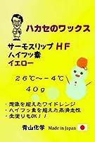 ●青山化学ハカセのワックス HTS HFシリーズ(40g) B/R/Y! (イエロー)