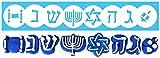 Hanukkah 8 Disk Set for Cookie Presses