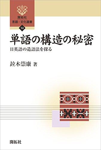 単語の構造の秘密 ― 日英語の造語法を探る ― (開拓社 言語・文化選書)