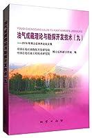 油气成藏理论与勘探开发技术(九):2016年博士后学术论坛文集