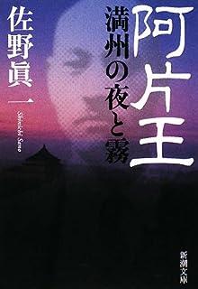 阿片王―満州の夜と霧 (新潮文庫)