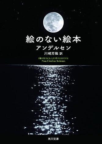 絵のない絵本 (角川文庫)
