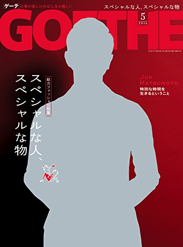 GOETHE(ゲーテ) 2016年 05 月号 [雑誌]