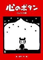心のボタン (くんぺい文庫, 02)