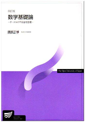 数学基礎論―ゲーデルの不完全性定理 (放送大学教材)