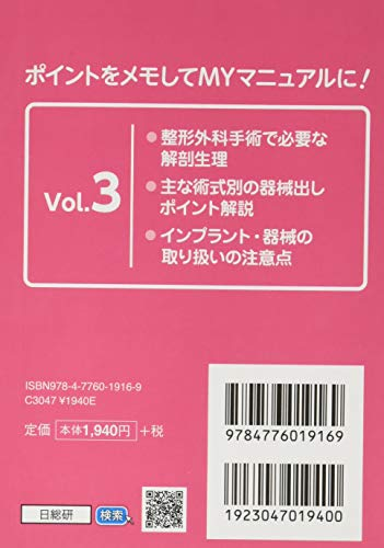 『ポケットノート器械出し看護要点チェック Vol.3 整形外科編』のトップ画像