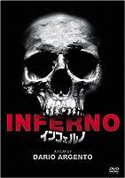 インフェルノ [DVD]