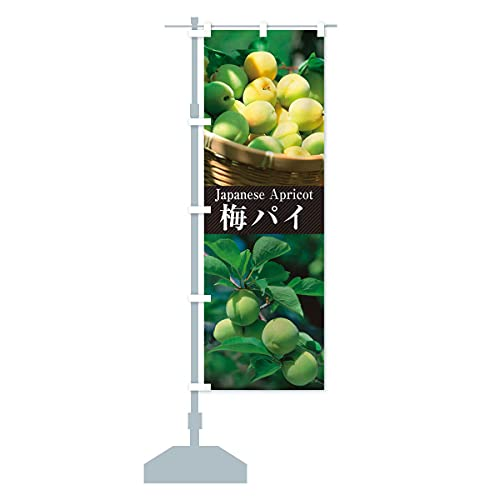 梅パイ のぼり旗 サイズ選べます(ジャンボ90x270cm 左チチ)
