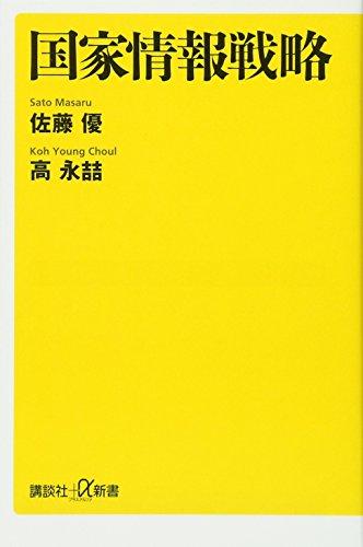 国家情報戦略 (講談社+α新書)