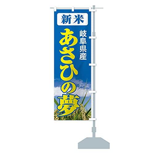 新米・岐阜県産・あさひの夢 のぼり旗 サイズ選べます(ショート60x150cm 右チチ)