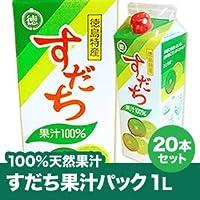 徳島産すだち100%天然果汁 すだち果汁1L×20本 佐那河内農園監修「最新果汁を工場より当日出荷」