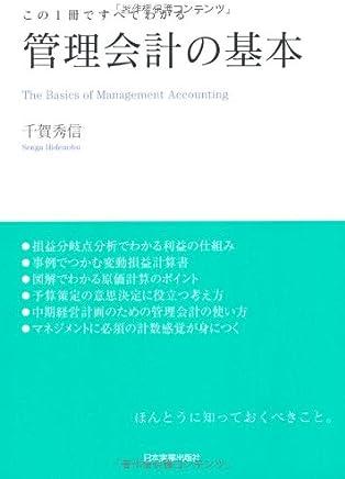 管理会計の基本