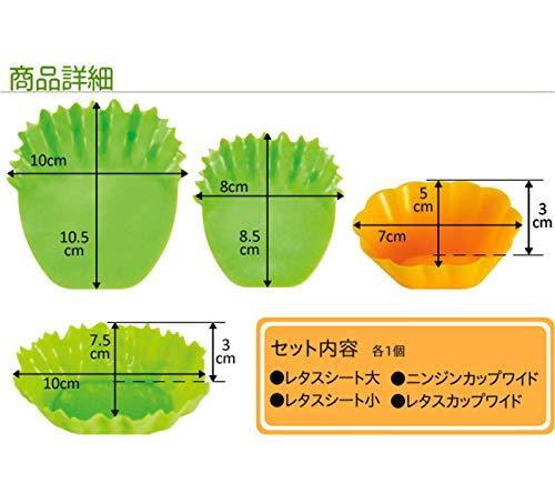 アーネスト『シリコン野菜カップセット』