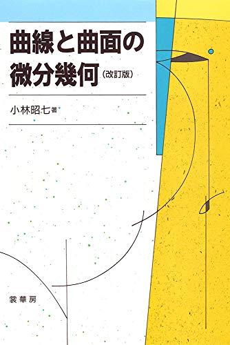 曲線と曲面の微分幾何