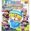 ミルモでポン!8人の時の妖精GBA完全ガイド&ストーリーブック―ゲームボーイアドバンスソフト (ちゃおムック)