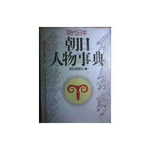 現代日本 朝日人物事典