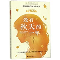 没有秋天的一年/长青藤国际大奖小说书系