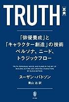 TRUTH[真実] 「俳優養成」と「キャラクター創造」の技術 ペルソナ、ニード、トラジックフロー