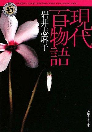 現代百物語 (角川ホラー文庫)の詳細を見る