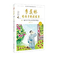 Ji Xianlin's Growth Book for Children (3 Unforgettable Teacher-Student Friendship in Life(Chinese Edition)