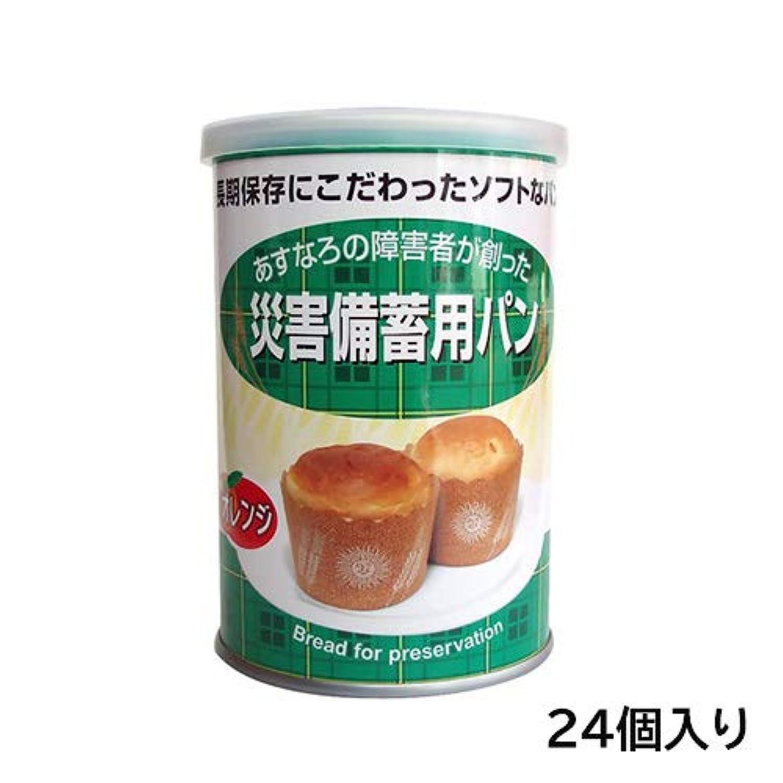 災害用備蓄パン24缶セット オレンジ24