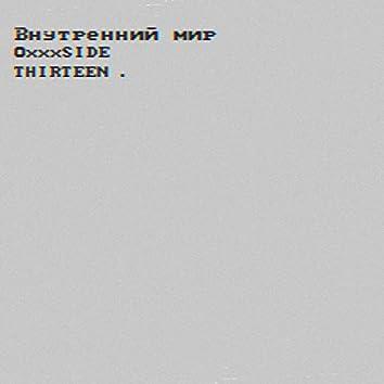 Внутренний мир (feat. Thirteen)