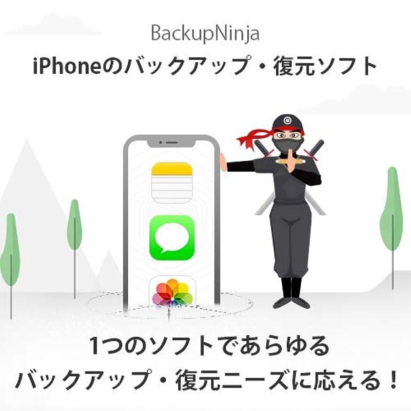 ビバ精緻化ドナウ川【体験版】BackupNinja for Mac 【iPhone のあらゆるデータをバックアップ、自由自在に復元】