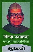 MURABBI (Hindi Edition)