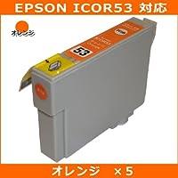 エプソン(EPSON)対応 ICOR53 互換インクカートリッジ オレンジ【5セット】JISSO-MARTオリジナル互換インク