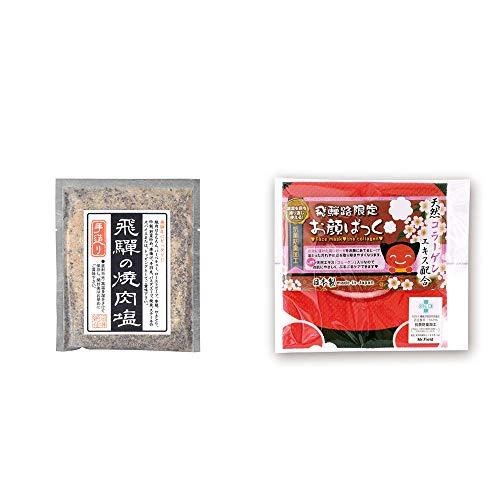 [2点セット] 手造り 飛騨の焼肉塩(80g)・飛騨路限定 さるぼぼ お顔ぱっく[耳かけ紐付き](1枚入)/繰り返し使えるガーゼ生地フェイスパック(日本製)//