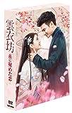 雲衣坊 ~糸に秘めた恋~ DVD-BOX1[DVD]