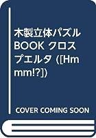 木製立体パズルBOOK クロスプエルタ ([Hmmm!?])