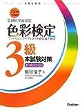 色彩検定3級本試験対策〈2008年度版〉