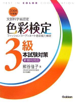 色彩検定3級本試験対策〈2008年度版〉の詳細を見る