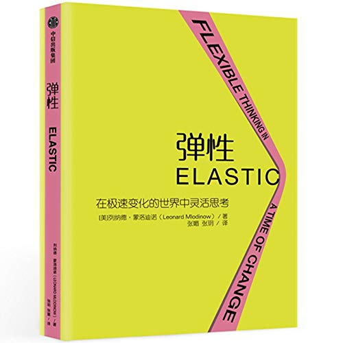 Elastic (Chinese Edition)