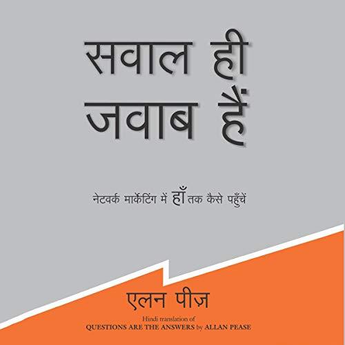 Sawal Hi Jawab Hai cover art