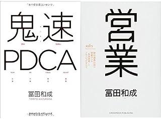 鬼速PDCA・営業 2冊セット