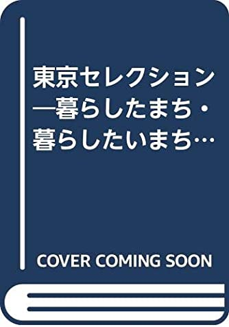 東京セレクション―暮らしたまち・暮らしたいまち〈花の巻〉 (住まい学大系)