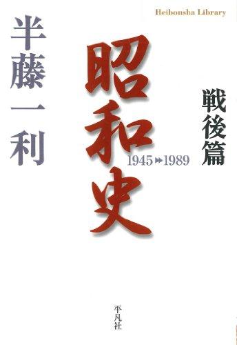昭和史 戦後篇 1945-1989 (平凡社ライブラリー 672)