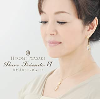 Dear Friends VI さだまさしトリビュート(SHM-CD)