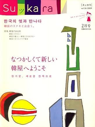 月刊 SuッKara (スッカラ) 2009年 02月号 [雑誌]